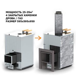 Печь для сауны и русской бани Кваттро 35